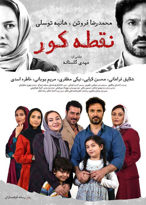دانلود رایگان فیلم ایرانی نقطه ی کور با کیفیت HD